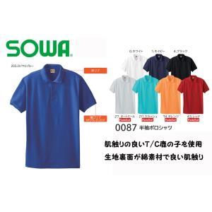 0087 半袖ポロシャツ(胸ポケット無し) 吸水性と通気性に優れ、快適な着心地 桑和 作業服 作業着 仕事着 作業シャツ 制服|daijirounet