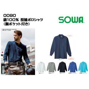 0090 綿100% 長袖ポロシャツ(胸ポケット付き) 綿のソフトな着心地と優れた吸汗性 桑和 SOWA 作業服 作業着 仕事着 作業シャツ 制服 |daijirounet