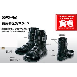 0093-961  寅壱 高所用安全鳶マジック 安全靴 完璧なコーディネートをするなら、この一足!|daijirounet