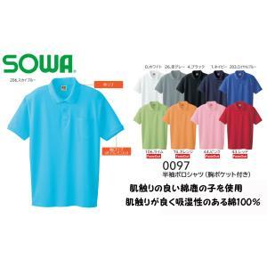 0097 綿100%半袖ポロシャツ(胸ポケット有り) 綿のソフトな着心地と優れた吸汗性 桑和 作業服 作業着 仕事着 作業シャツ 制服|daijirounet