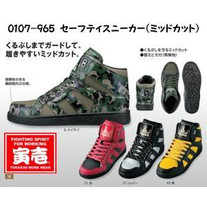 0107-965 寅壱 セーフティースニーカー(ミッドカット) 足元からも個性を発揮する色展開! 安全靴|daijirounet