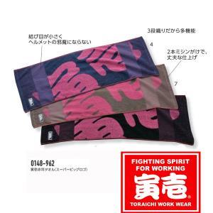 0148-962 寅壱赤耳タオル(スーパービッグロゴ) 寅壱 タオルに収まりきらない程大きなピンクの寅壱ロゴが注目の的 daijirounet