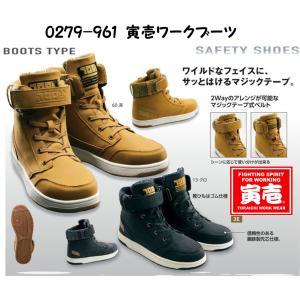 0279-961 寅壱ワークブーツ ソフトイメージで、落ち着いた雰囲気のワークブーツ!普段履きにもオススメ! 安全靴|daijirounet