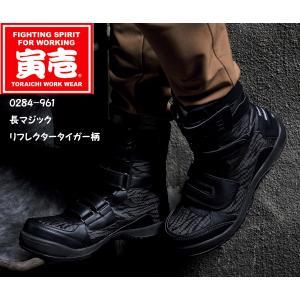 0284-961 寅壱 長マジック(リフレクタータイガー柄) 全面に反射性のある素材を虎柄として配したこだわり! 安全靴 セーフティブーツ|daijirounet