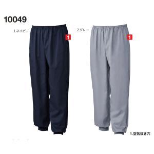 10049 塗装服 綿ヤッケパンツ 肌触りが良い綿100%素材の塗装服 桑和 F・3L・4Lサイズ 作業服 作業着 仕事着|daijirounet