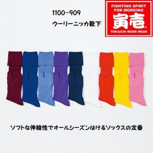 1100-909 寅壱 ウーリーニッカ靴下 ソフトな伸縮性でオールシーズンはけるソックスの定番 作業用靴下 ソックス|daijirounet