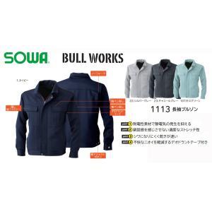 1113 長袖ブルゾン 制電性素材で静電気の発生を抑える 桑和 作業服 作業着 仕事着 作業ジャンパー BULL WORKS|daijirounet