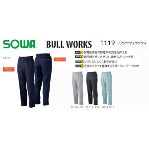 1119 ワンタックスラックス 制電性素材で静電気の発生を抑える 桑和 作業服 作業着 仕事着 作業ズボン BULL WORKS|daijirounet