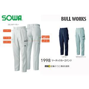 1998 ツータックカーゴパンツ ソフトな着心地とハードワークを耐え抜く定番アイテム BULL WORKS 桑和 作業服 作業着 仕事着 作業ズボン|daijirounet
