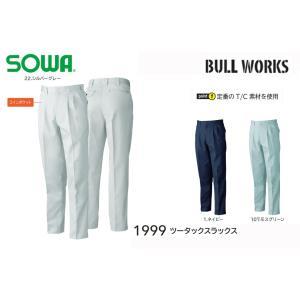 1999 ツータックスラックス ソフトな着心地とハードワークを耐え抜く定番アイテム BULL WORKS 桑和 作業服 作業着 仕事着 作業ズボン|daijirounet