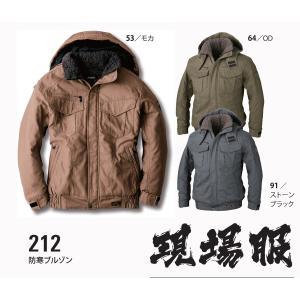 212 防寒ブルゾン 着やすさを徹底追及した、綿100%防寒現場服 現場服 ジーベック XEBEC 防寒着 冬用作業服 作業着 仕事着 |daijirounet