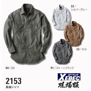 2153 春夏用 長袖シャツ 綿100%素材で動きやすく肌触り抜群 現場服 ジーベック XEBEC 作業服 作業着 仕事着|daijirounet