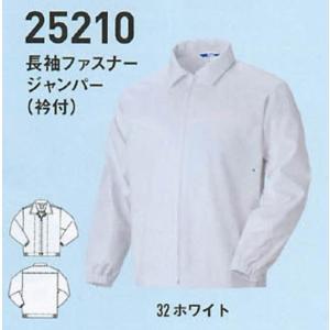 25210 長袖ファスナージャンパー(衿付) 日本製生地を使用 白衣 飲食店 職人 厨房着 ジーベック XEBEC SS〜5Lサイズ ユニフォーム daijirounet