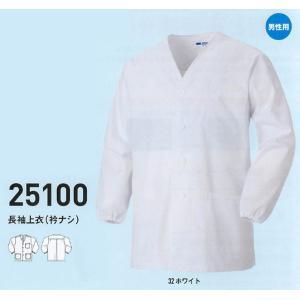 25100 男性用 長袖上衣(衿ナシ) 日本製生地を使用 厨房白衣 飲食店 職人 厨房着 ジーベック XEBEC M〜5Lサイズ ユニフォーム daijirounet