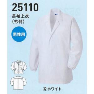 25110 男性用 長袖上衣(衿付) 日本製生地を使用 厨房白衣 飲食店 職人 厨房着 ジーベック XEBEC M〜5Lサイズ ユニフォーム daijirounet