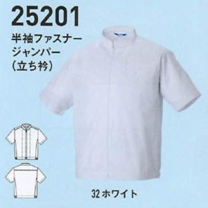 25201 半袖ファスナージャンパー(立ち衿) 日本製生地を使用 白衣 飲食店 職人 厨房着 ジーベック XEBEC SS〜5Lサイズ ユニフォーム daijirounet