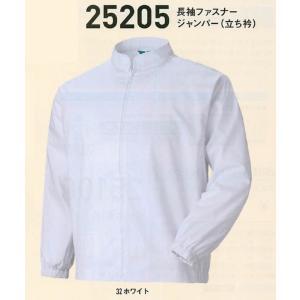 25205 長袖ファスナージャンパー(立ち衿) 価格と高機能を両立 白衣 飲食店 職人 厨房着 ジーベック XEBEC SS〜5Lサイズ ユニフォーム daijirounet