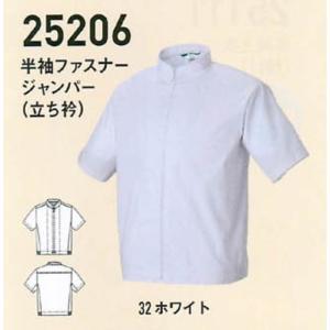 25206 半袖ファスナージャンパー(立ち衿) 価格と高機能を両立 白衣 飲食店 職人 厨房着 ジーベック XEBEC SS〜5Lサイズ ユニフォーム daijirounet