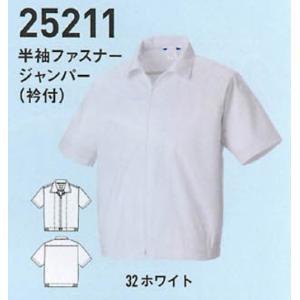 25211 半袖ファスナージャンパー(衿付) 日本製生地を使用 白衣 飲食店 職人 厨房着 ジーベック XEBEC SS〜5Lサイズ ユニフォーム daijirounet