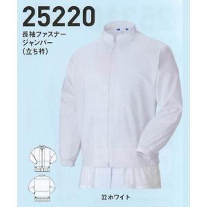 25220 長袖ファスナージャンパー(立ち衿) 日本製生地 胴裏ネット 衛生 白衣 工場 ジーベック XEBEC SS〜5Lサイズ daijirounet