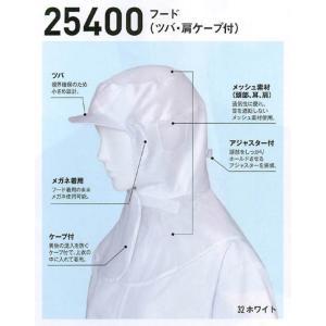25400 フード(ツバ・肩ケープ付) 給食帽 衛生 白衣 工場 ジーベック XEBEC フリーサイズ|daijirounet