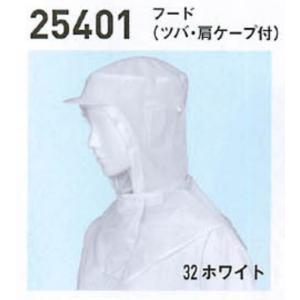 25401 フード(ツバ・肩ケープ付) 給食帽 衛生 白衣 工場 ジーベック XEBEC フリーサイズ|daijirounet