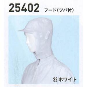 25402 フード(ツバ付) 給食帽 衛生 白衣 工場 ジーベック XEBEC フリーサイズ|daijirounet