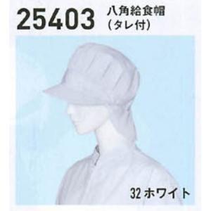 25403 八角給食帽(タレ付) 八角帽 給食帽 衛生 白衣 工場 ジーベック XEBEC フリーサイズ|daijirounet