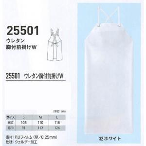 25501 ウレタン胸付前掛けW 水産業 衛生 白衣 工場 抗菌 エプロン ジーベック XEBEC S、M、Lサイズ|daijirounet