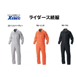 34881 ライダース続服 オーバーオール ツナギ ジーベック XEBEC ポリエステル65%・綿35% S〜5L|daijirounet