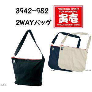3942-982 2WAYバッグ 寅壱 四角と三角、2通りの使い方 フックの付け方でスタイリッシュに使える2WAYバッグ daijirounet