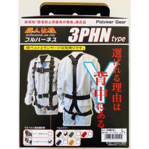 新規格適合 Polymer Gear フルハーネス 3PHNWtype(ワンタッチバックル) フルハーネス本体のみ ブラック ポリマーギア 墜落制止用器具 |daijirounet