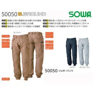 50050 綿100%ジョガーパンツ 裾周りの無駄なダボ付きを解消し足元スッキリ G.GROUND 桑和 作業服 作業着 仕事着 作業ズボン|daijirounet