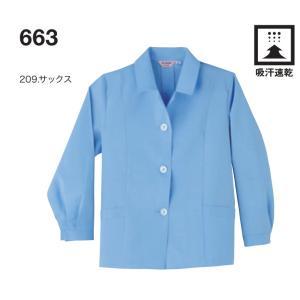 663-1 女子長袖スモック 吸汗速乾レディース長袖スモック 桑和 女性用 作業服 作業着 仕事着 レディース作業上着|daijirounet