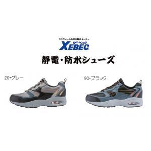 85109 静電防水セフティシューズ 防水5cm 高機能 XEBEC ジーベック 23.0〜29.0cm セーフティシューズ 安全靴|daijirounet