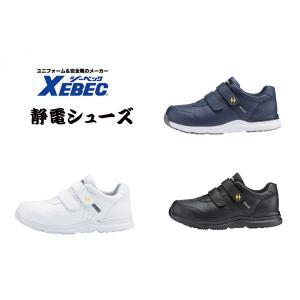 85111 女性サイズ対応 静電セフティシューズ マジック 軽量 XEBEC ジーベック 22.0〜29.0cm セーフティシューズ 安全靴|daijirounet