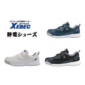 85112 女性サイズ対応 静電メッシュセフティシューズ マジック 軽量 XEBEC ジーベック 22.0〜30.0cm セーフティシューズ 安全靴|daijirounet
