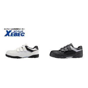 85404 女性サイズ対応 超軽量マジックテープセフティシューズ 耐油性ゴム底 XEBEC ジーベック 22.0〜29.0cm セーフティシューズ 安全靴|daijirounet