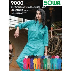 9000 綿100%カラーツナギ 21色展開の大人気カラーツナギ SSサイズから対応 作業服 作業着 仕事着 オーバーオール 続服 つなぎ|daijirounet