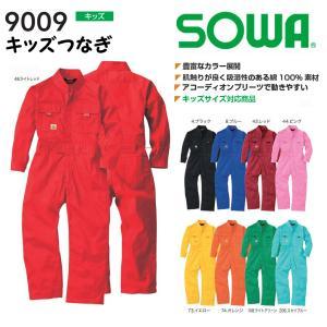 9009 子供用カラーツナギ かわいいキッズサイズの続服 キッズつなぎ 綿100% 作業服 作業着 仕事着 オーバーオール 続服 つなぎ|daijirounet