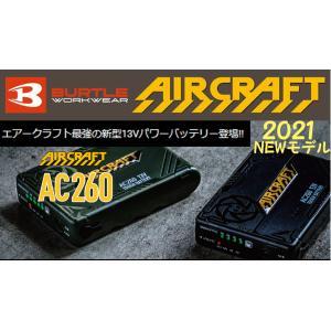 2021NEWモデル AC260 BURTLE  リチウムイオンバッテリー 13V AIR CRAFT  バートル エアークラフト エアクラ 空調服 ファン付き作業服 daijirounet
