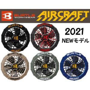 2021NEWモデル AC270/AC271 BURTLE  ファンユニット AIR CRAFT  バートル エアークラフト エアクラ 空調服 ファン付き作業服 daijirounet