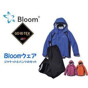 Bloomウェア(ジャケットとパンツのセット) 「伸びる」ゴアテックスウェアが新登場 耐水圧35.000mm以上 高機能レインウェア  GORE-TEX  ストレッチ雨合羽|daijirounet