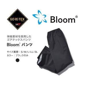 Bloomパンツ 「伸びる」ゴアテックスウェアが新登場 耐水圧35.000mm以上 高機能レインウェア  GORE-TEX  ストレッチ雨合羽 カッパ アウトドア|daijirounet
