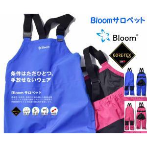 Bloomサロペット 「伸びる」ゴアテックスウェアが新登場 耐水圧35.000mm以上 高機能レインウェア  GORE-TEX  ストレッチ雨合羽 カッパ アウトドア|daijirounet
