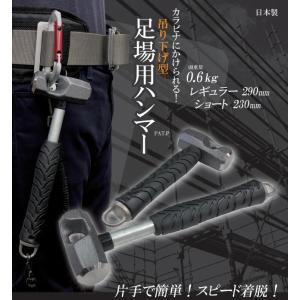 SPD-AH06S 吊り下げ型 足場用ハンマー ショートタイプ(230mm) 藤原産業 SPIDER|daijirounet