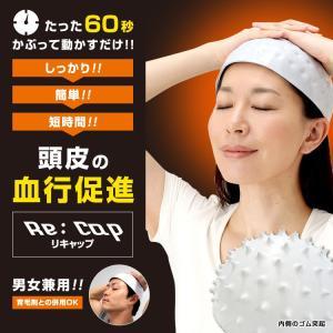 頭皮 マッサージ器 Re:Cap[リキャップ]  薄毛対策 ...