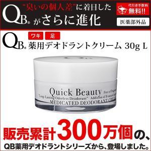 QB薬用デオドラントクリーム L 30g  ワキガ わきが ...