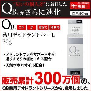 【期間限定 訳あり商品のため35%オフ】QB薬用デオドラント...
