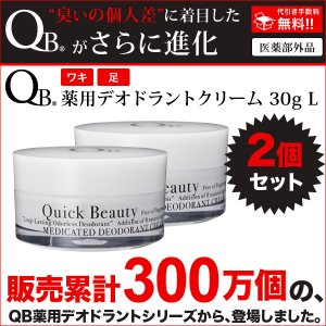 QB薬用デオドラントクリーム L 30g 2個セット  ワキガ わきが ワキのニオイ足の臭い|daikanyama-st